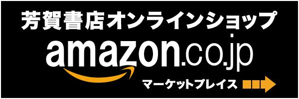 芳賀書店オンラインショップamazonマーケットプレイス