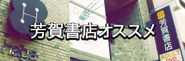 芳賀書店オススメ